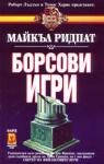 Борсови игри (1995)