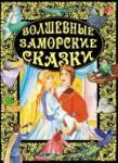 Волшебные заморские сказки (2009)