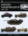 Дивизии панцергренадеров 1939-1945. Справочник-определитель техники (2009)