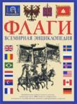 Флаги. Всемирная энциклопедия (2009)
