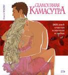 Glamourная Камасутра. 365 дней счастья в постели и любви (2008)