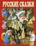 Русские сказки - красные (2008)