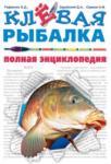 Клевая рыбалка. Полная энциклопедия (2008)
