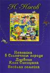 Незнайка в Солнечном городе. Дневник Коли Синицына. Веселая семейка (2006)