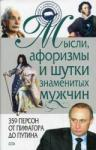Мысли, афоризмы и шутки знаменитых мужчин (2008)