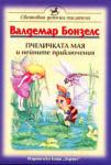 Пчеличката Мая и нейните приключения (2000)