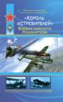 Король истребителей. Боевые самолеты Поликарпова (2008)
