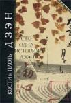 Кости и плоть дзэн (2008)