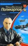 Неизвестный Поликарпов (2009)