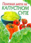 Полезная диета на капустном супе (2006)