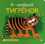 Я - храбрый тигренок (2008)
