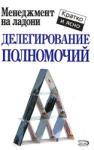 Делегирование полномочий (2007)