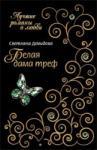 Белая Дама Треф (2008)