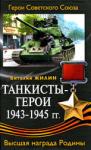 Танкисты-герои 1943-1945 г (2008)