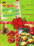 Все для Нового года и Рождества (2007)
