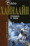 Туннель в небе (ISBN: 9785699198498)