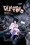 Темное метро. Книга 1. Страшные тайны (2008)