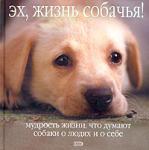 Эх, жизнь собачья! (2009)