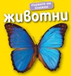 Животни (2009)