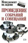 Проведение собраний и совещаний (2007)