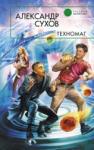 Техномаг (2008)