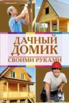 Дачный домик (2008)