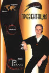 Презентация: 10 уроков (2007)