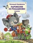 Паровозик из Ромашково (2007)
