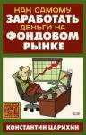 Как самому заработать деньги на фондовом рынке (ISBN: 9785699258925)