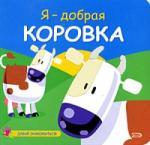 Я - добрая коровка (2008)