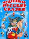 Чудесные русские сказки (2008)