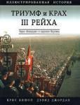 Триумф и крах III Рейха. Через 'Блицкриг' к падению Берлина (2008)