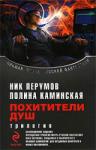 Похитители душ (2009)