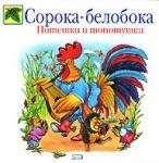 Сорока-белобока. Потешки и топотушки (2009)