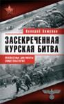 Засекреченная Курская битва. Неизвестные документы свидетельствуют (2008)