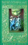Волшебник Изумрудного города. Урфин Джюс и его деревянные солдаты. Семь подземны (2008)