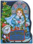 Снегурочка. Новогодние стихи и сказки (2007)