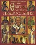 Святые русского православия (2008)
