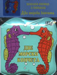 Бебешка книжка с пискалка: Две морски кончета (2007)