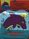 Бебешка книжка с пискалка: Делфинчето Дани (2007)