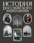 История российского мореплавания (2008)