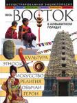 Весь Восток в алфавитном порядке: иллюстрированная энциклопедия (2009)