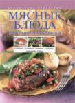 Мясные блюда. Настольная энциклопедия (2009)