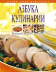Азбука кулинарии (2007)