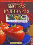 Быстрая кулинария (2008)