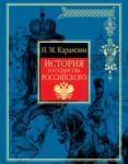 История государства Российского (2007)