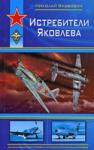 Истребители Яковлева (2008)