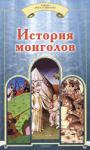 История монголов (2008)