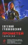 Прометей (2008)