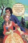 Грешная невеста Петра (2009)